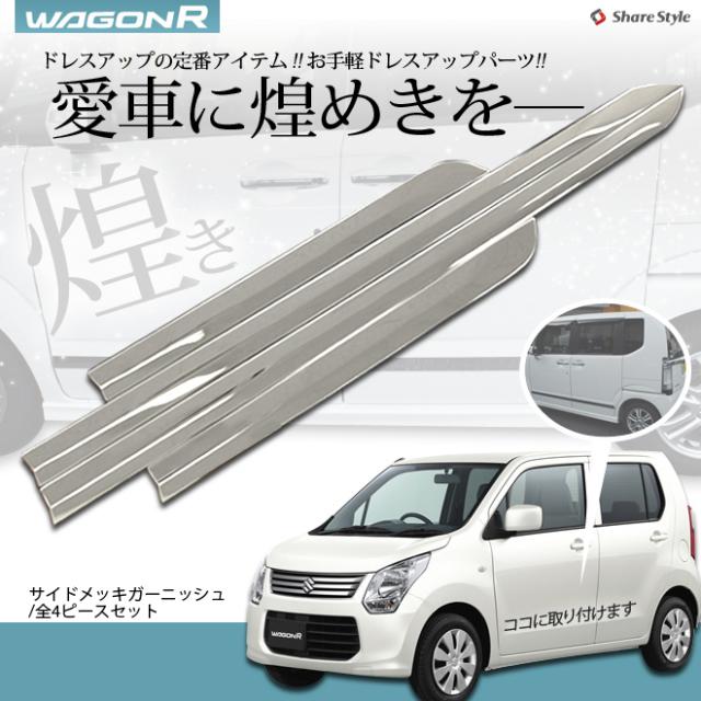新発売!オシャレ♪ドレスアップの定番 ワゴンR MH23 専用 貼り付け簡単 鏡面サイドメッキガーニッシュ4ピースセット