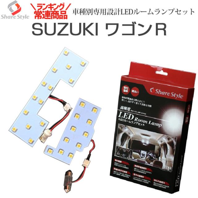 超激明 SUZUKI(スズキ) ワゴンR MH21S/MH23S/MH34S/MH44SMH34S/MH44S/MH55S/MH35Sスティングレー ルームランプ 超豪華セット!! 3chip SMD全使用 026