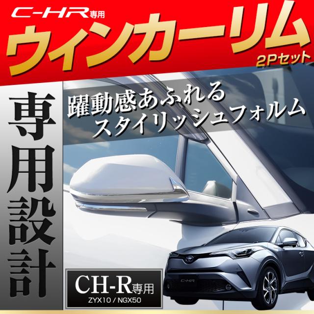 C-HR 前期 後期専用 ウィンカーリム ドアミラーメッキ 2p メッキカバー エアロパーツ メッキ加工 鏡面仕上げ[A]