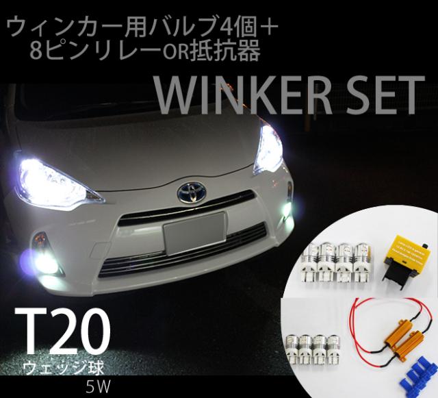 セットがお得!! T20 5W ウェッジ球 ウィンカー用バルブ×4個(黄)、ハイフラ防止8ピンリレーor抵抗器 ウィンカーセット一式