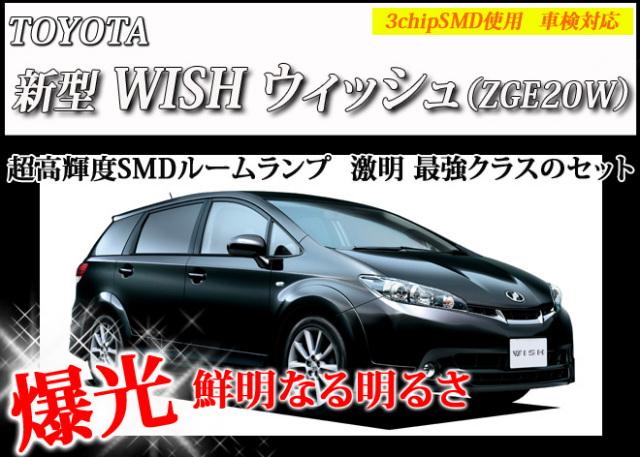 超激明 TOYOTA(トヨタ) 新型 20系 WISH(ウィッシュ) ルームランプ超豪華セット!! 3chip SMD全使用 006