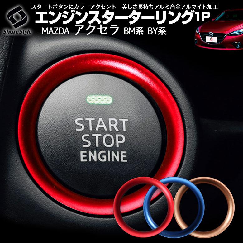 アクセラ BM/BY系 アルミニウム エンジンスターターリング 全3色 内装 軽量 ドレスアップ パーツ マツダ MAZDA [K]