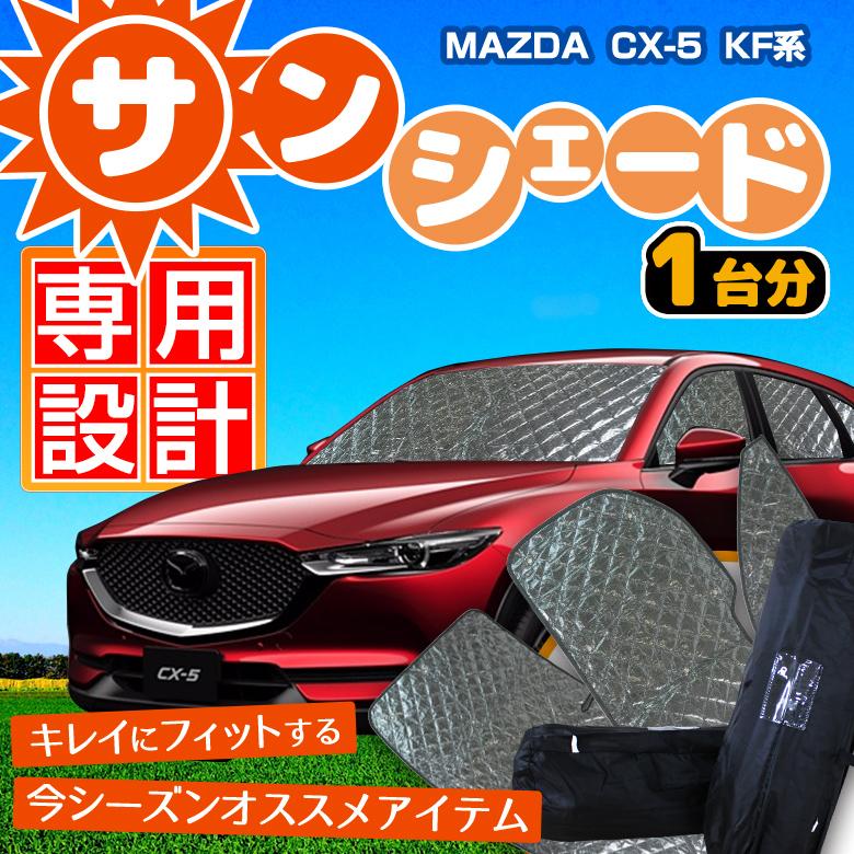CX-5 KF系専用 サンシェード[J]