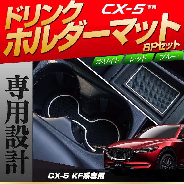 CX-5 KF系専用  ドリンクホルダーマット 8p[K]