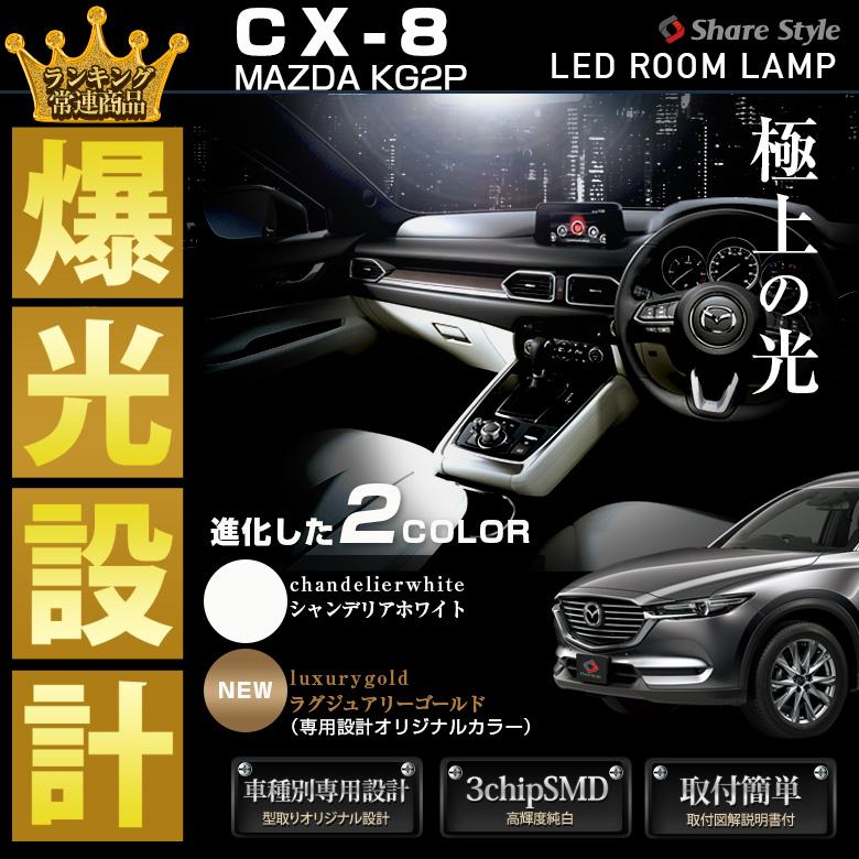 CX-8 車種専用設計LEDルームランプセット KG2P 選べる2色(ホワイト/ゴールド) MAZDA CX-8 専用[K]