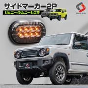 ジムニー ジムニーシエラ JB64 JB74 専用 サイドマーカー サイドウィンカー 2p