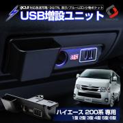 ハイエース 200系 専用 USB増設ユニット