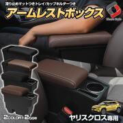 【まとめ割引対象商品】ヤリスクロス 専用 アームレストボックス