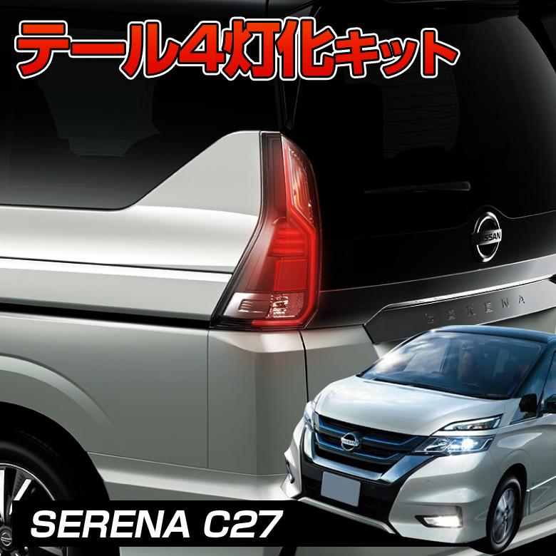 セレナC27 専用 テール4灯化キット[K]
