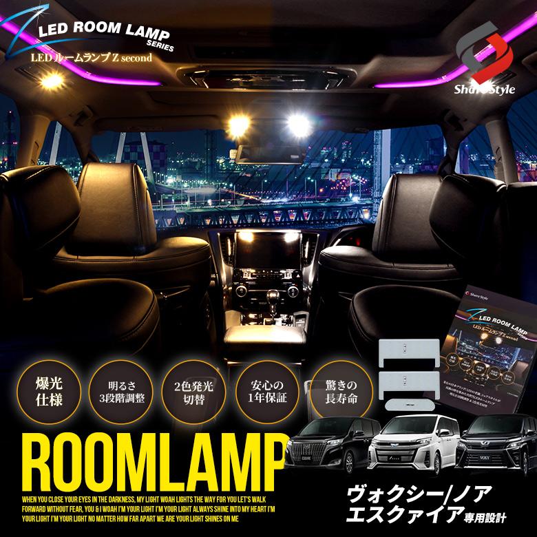 ノア ヴォクシーエスクァイア 80系 専用 クリア加工 LEDルームランプ 2色カラー切り替え 明るさ調整機能付き [J]