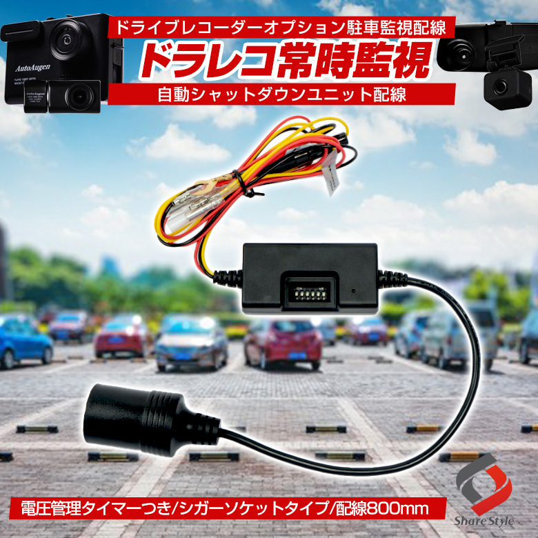 ドライブレコーダー オプション 駐車監視配線 自動シャットダウンユニット配線 [J]