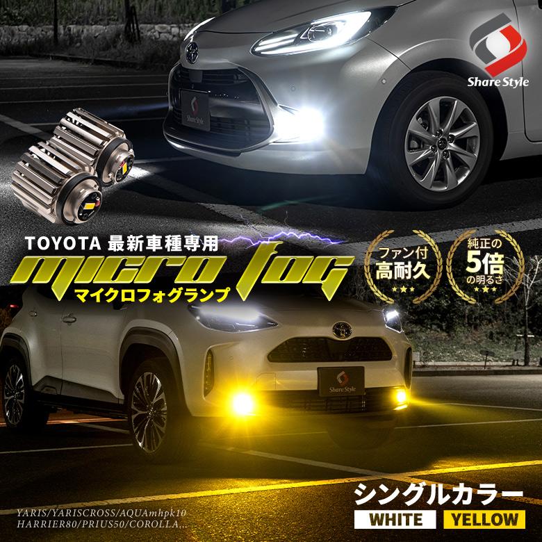 トヨタ最新車両用 フォグランプ 高速回転ファン搭載 単色発光 ミニフォグ マイクロフォグ