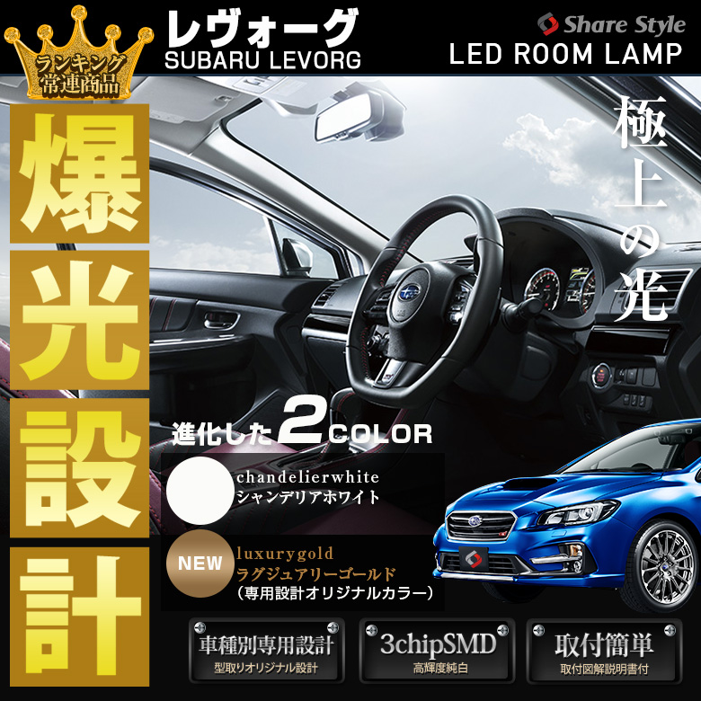 スバル レヴォーグ VM型用 ※アイサイト装着車/未装着車各対応 LED ルームランプ セット