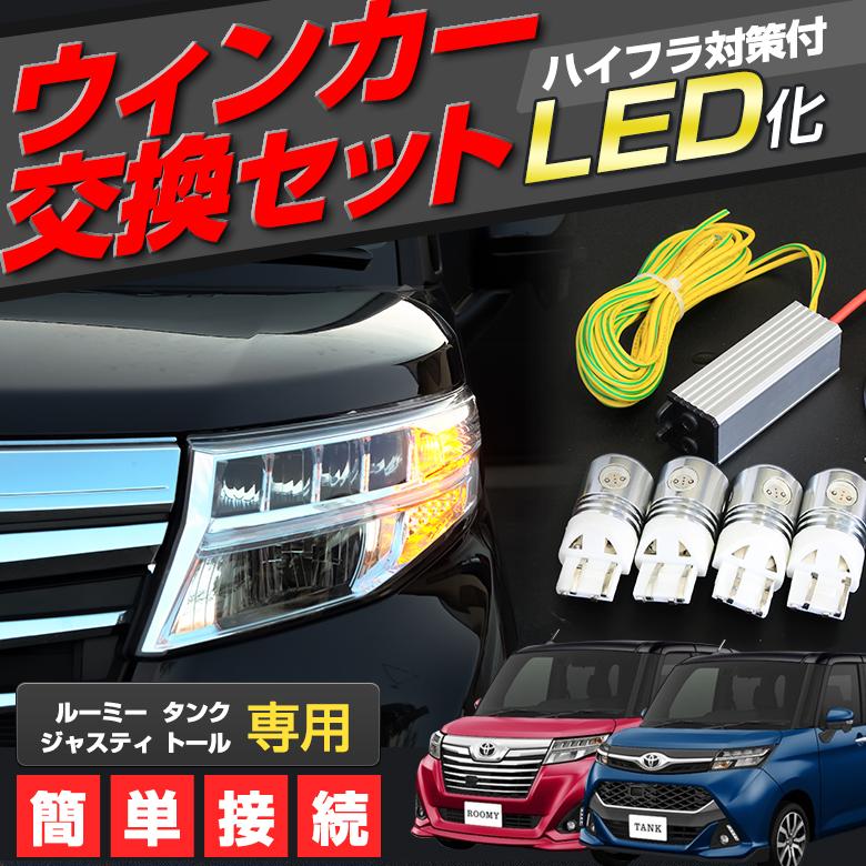 タンク ルーミー ジャスティ トール 専用 LED ウインカー交換セット[J]