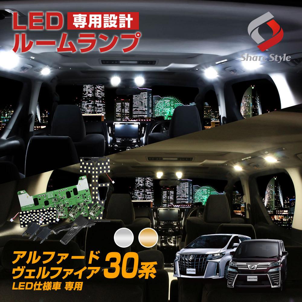 ヴェルファイア アルファード 30系 LED ルームランプ LED仕様車 車種専用設計LEDルームランプ  専用 LEDルームランプセット VELLFIRE ALPHARD