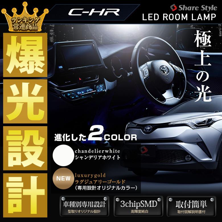 C-HR 前期 後期 LED ルームランプ TOYOTA 簡単取付 超高輝度 老舗ならではの圧倒的明るいLEDルームランプセット 3chip LED 搭載 TOYOTA トヨタ CHR
