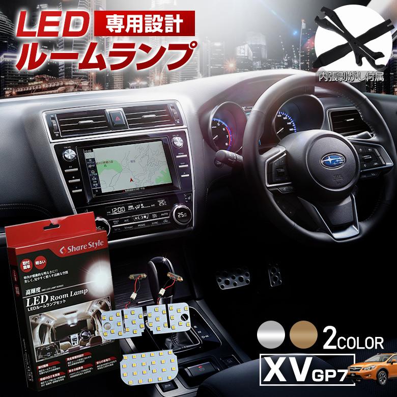 超激明 SUBARU XV GP7 専用 ルームランプ超豪華セット!! 3chip SMD使用