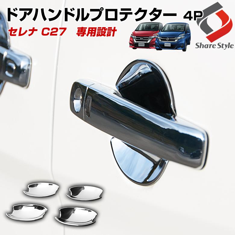 セレナ C27 ドアハンドルプロテクター 爪キズ防止 メッキカバー エアロパーツ メッキ加工 鏡面仕上げ 4p