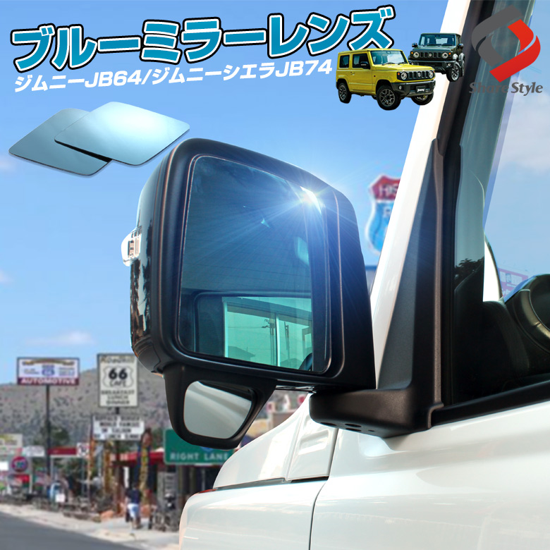 新型 ジムニー/ジムニーシエラ JB64/JB74専用 ブルーミラーレンズ