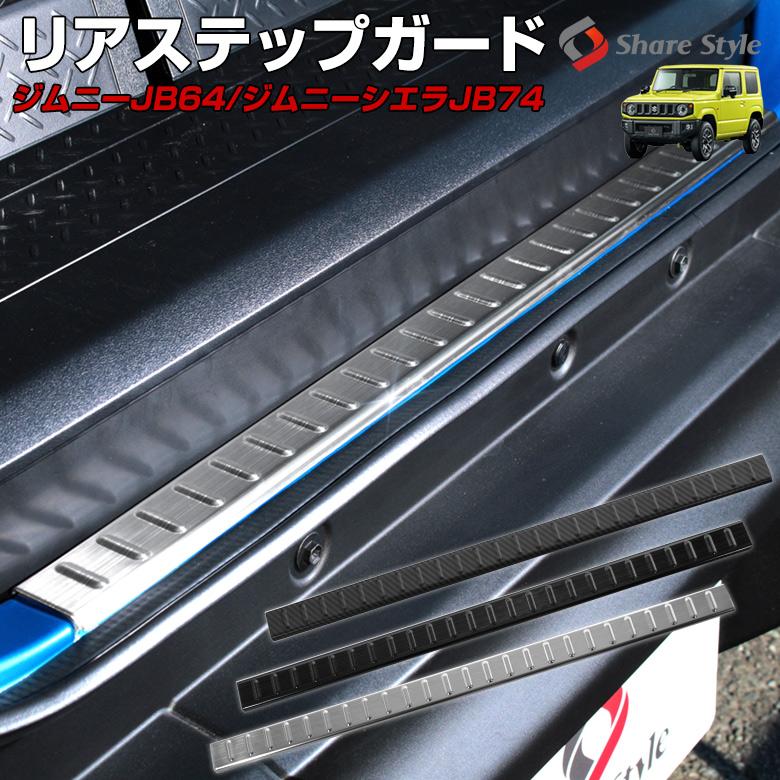 【衝撃価格】新型 ジムニー/ジムニーシエラ JB64/JB74 専用 リアステップガード [J]