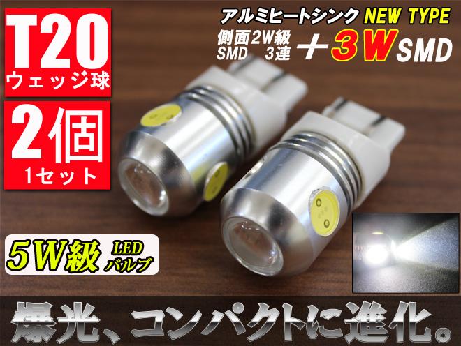 【5Wで超激光 T20 ウェッジ球 ハイパワーLED 白色】 HID級!? バックランプ球に T20の中でNo.1の明るさを実現!! LEDバルブ  2個1セット