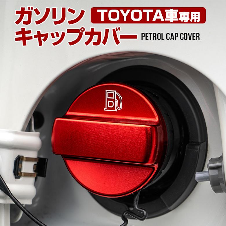 トヨタ汎用 ガソリンキャップカバー