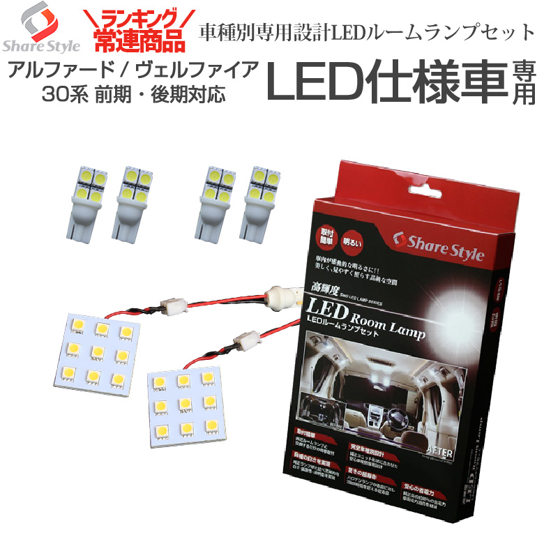 ヴェルファイア 30系 アルファード 30系 ルームランプ LED ハイブリッド 全グレード対応 車種専用設計 LED仕様車のハロゲン部分をLED化 LEDルームランプセット 3chip SMD (内張はがし付き)