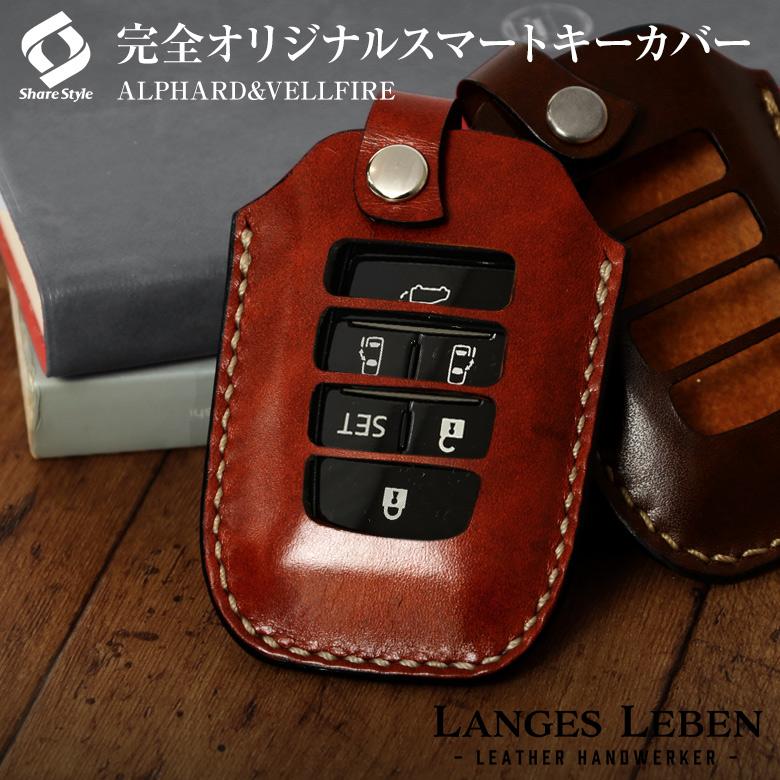 【予約 受注生産】ランゲスレーベン 革製ハンドメイドキーカバー リレーアタック 非対応[K]
