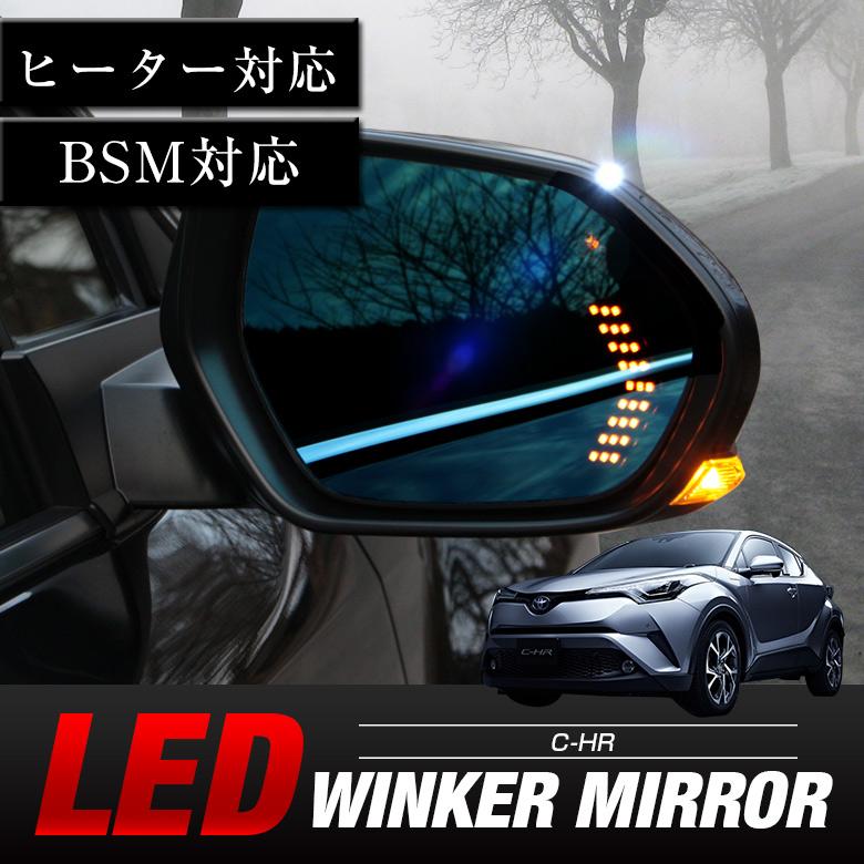 C-HRBSMミラーヒーター対応C-HR専用シーケンシャルウィンカー付きブルーミラー