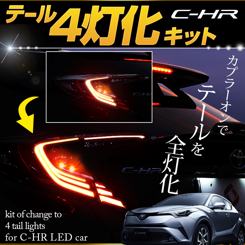 C-HR専用 テール4灯化キット