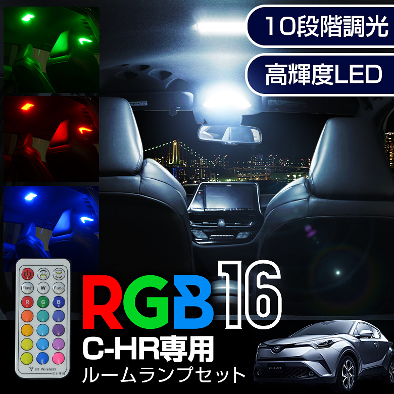 C-HR専用 RGB機能リモコン付き明るさ調整ルームランプ
