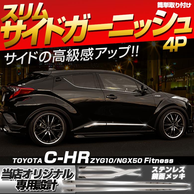 スリムサイドガーニッシュ C-HR ZYX10/NGX50専用 4P