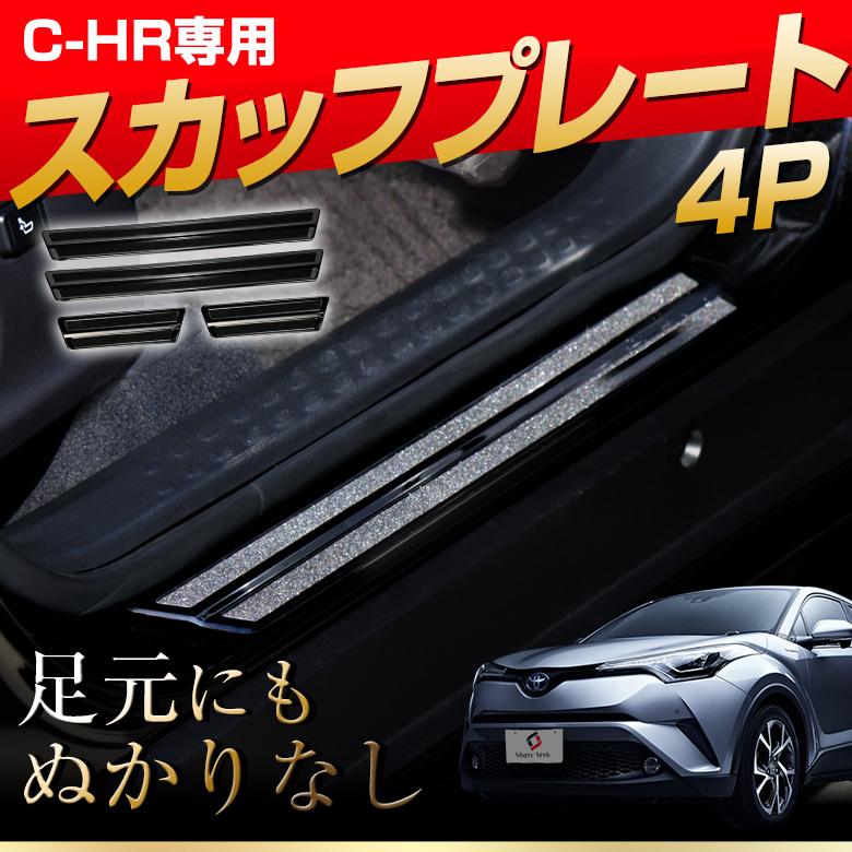 C-HR専用 ブラックステン スカッフプレート 4p[J]