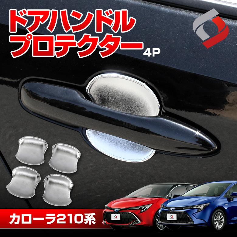 【まとめ割引対象商品】カローラ 210系 専用 ドアハンドルプロテクター 4p