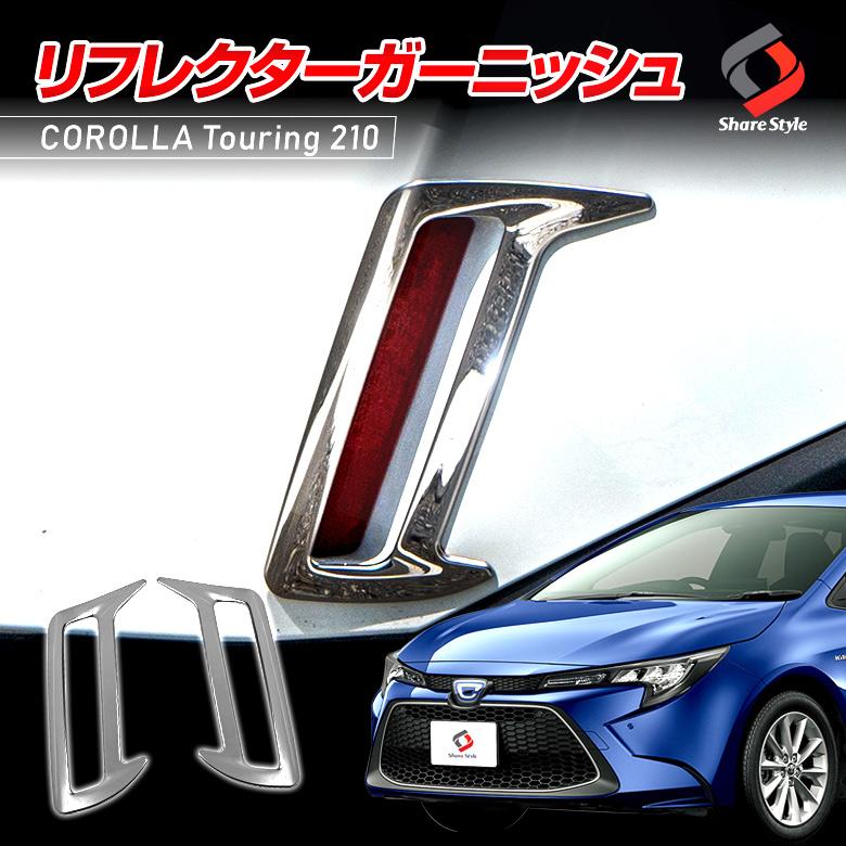 カローラ 210系 ツーリング 専用  リアリフレクターガーニッシュ 2p