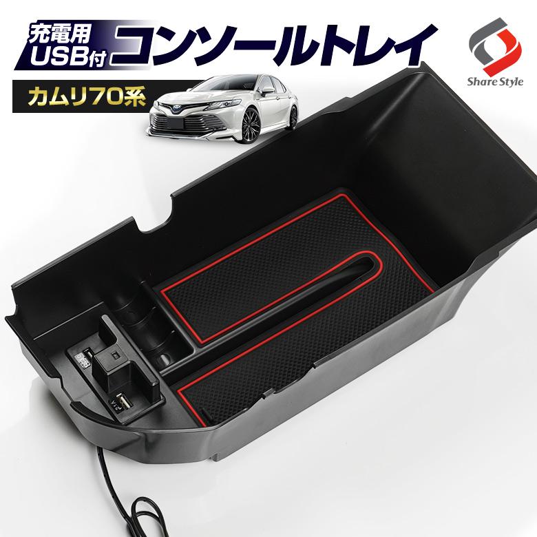 カムリ 70系 専用 LED搭載 USB 2ポート LED搭載 コンソールボックストレイ シェアスタイル実用新案メーカー取得済み [J]