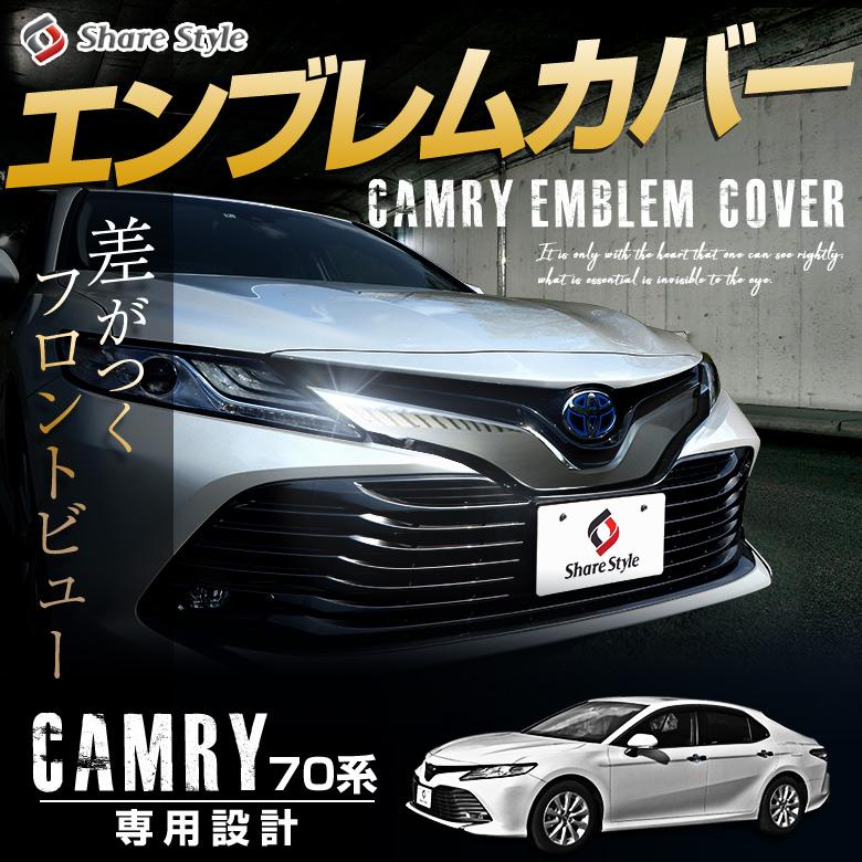 カムリ70系専用 エンブレムカバー[J]