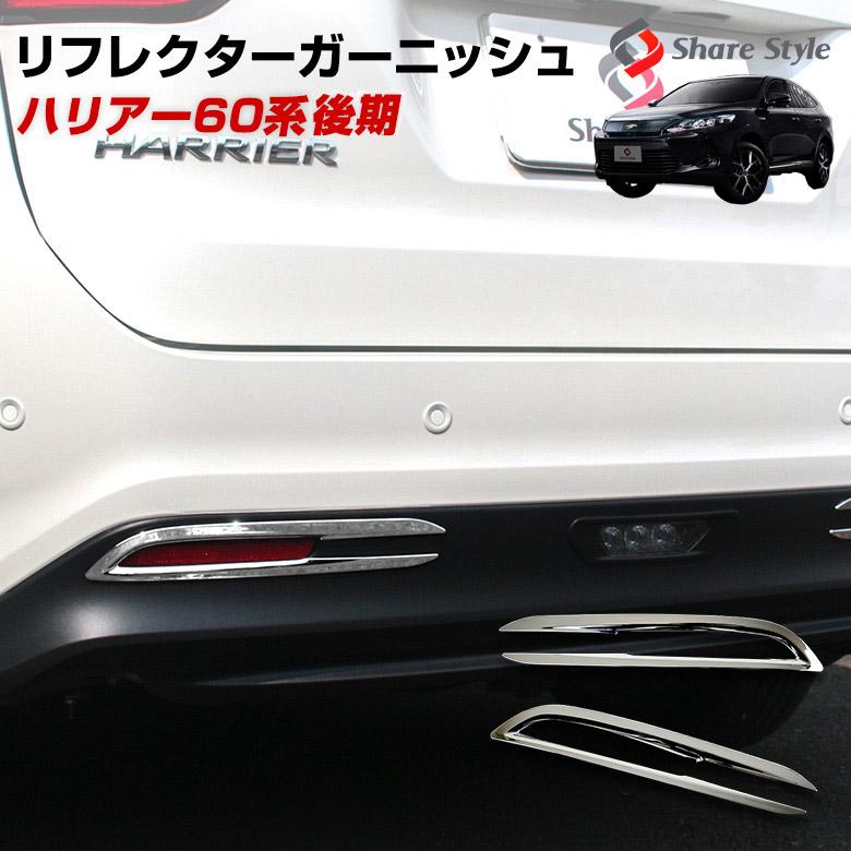 リアリフレクターガーニッシュ2P トヨタハリアー60後期専用 オリジナルメッキパーツ[J]