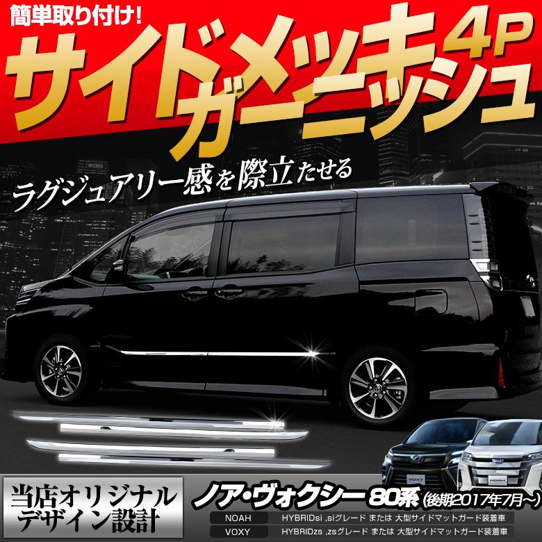 サイドメッキガーニッシュ4p ノア・ヴォクシー 80系後期(2017年7月)のみ対応 大型サイドマットガード装着車[1E][K]