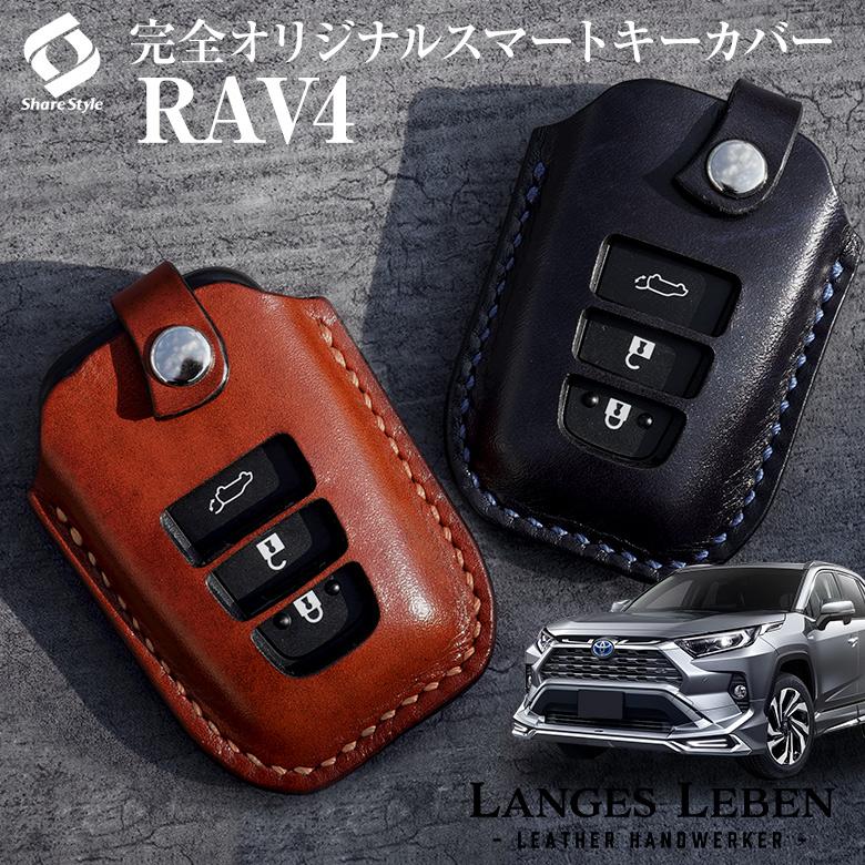 【予約 受注生産】 RAV4 50系専用ランゲスレーベン キーカバー リレーアタック 非対応 [K]