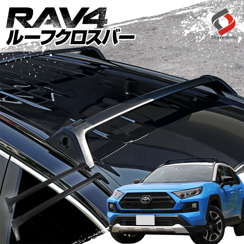 【まとめ割引対象商品】RAV4 50系専用 ルーフクロスバー