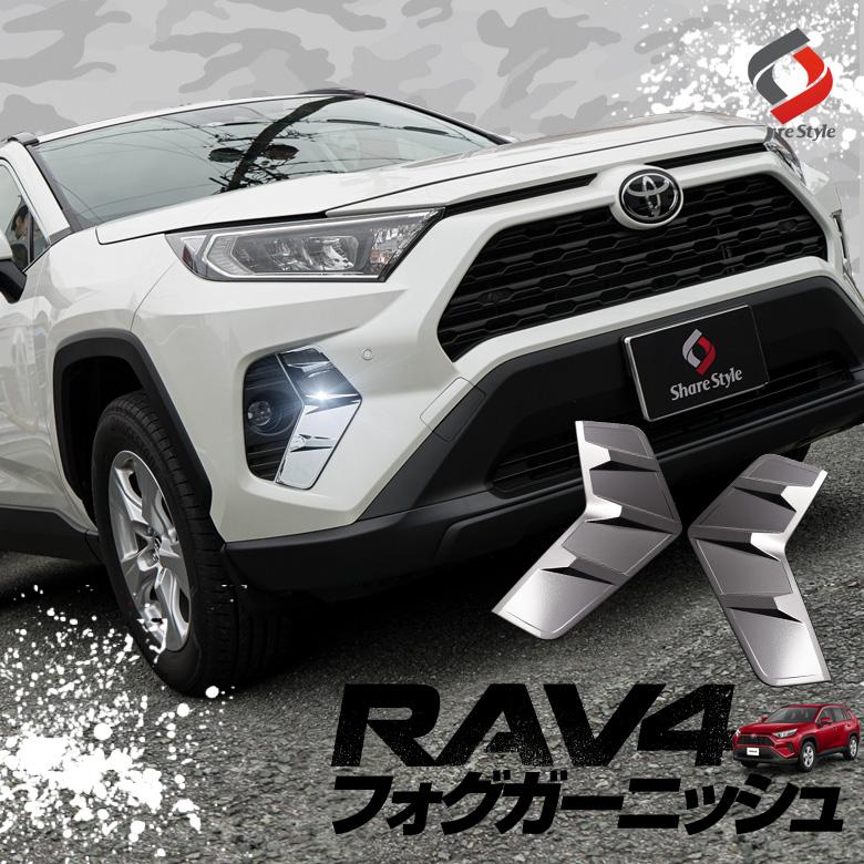 RAV4 50系 専用 フォグガーニッシュ 2p ※Adventureグレード非対応[J]