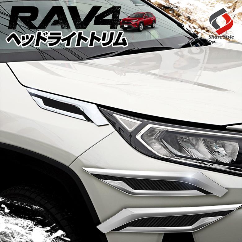 RAV4 50系 専用 ヘッドライトトリム [J]