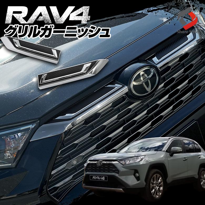 RAV4 50系専用 グリル ガーニッシュ 2P[J]