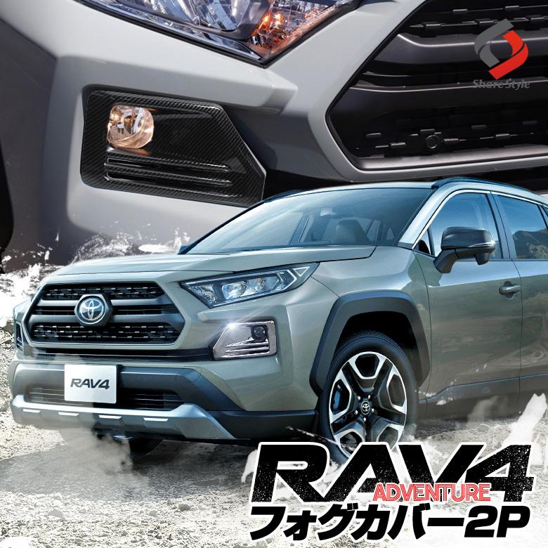 RAV4 50系アドベンチャーグレード専用 フロントフォグカバー  2P[J]