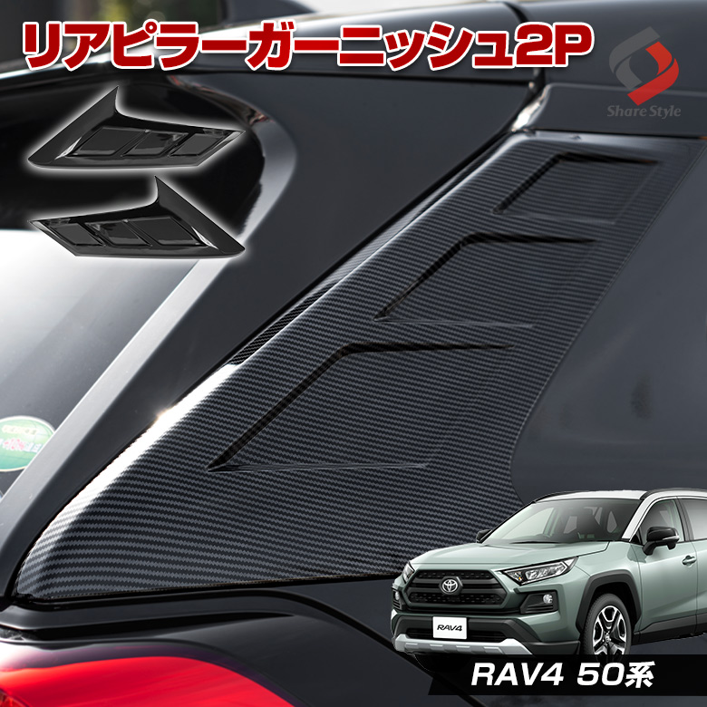 RAV4 50系 H31.4~専用 リアピラーガーニッシュ 2p [K]