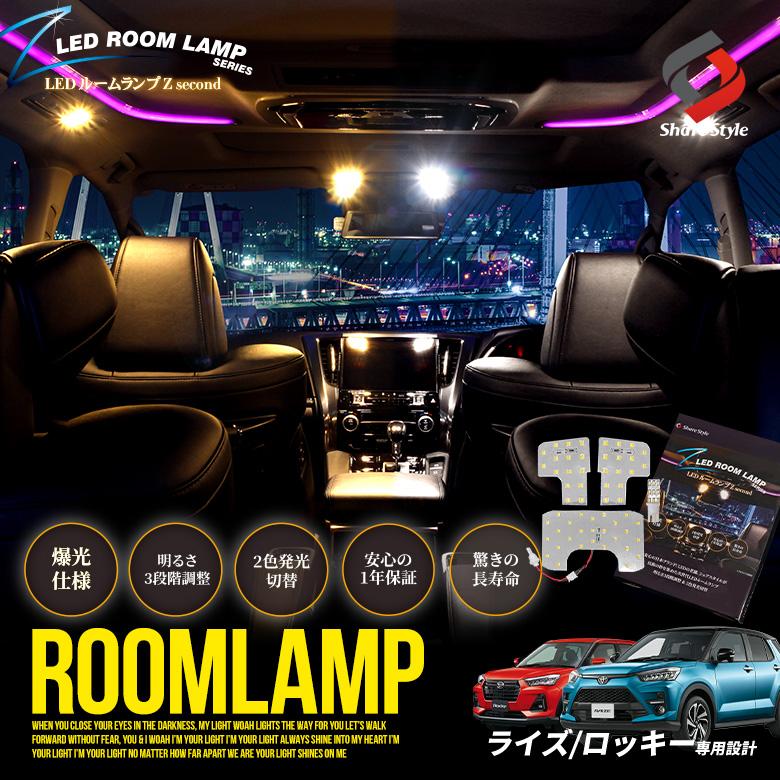 RAIZE ライズ ROCKY ロッキー A200 A210 専用 クリア加工 LEDルームランプ 2色カラー切り替え 明るさ調整機能付き [J]