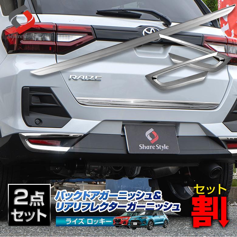 【セット商品】RAIZE ライズ A200 A210 バックドアガーニッシュ  リアリフレクターガーニッシュ 【39-40】