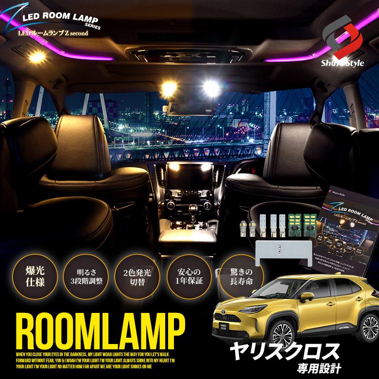 ヤリスクロス 専用 クリア加工 LEDルームランプ MXPJ1# MXPB1# 2色発光 [J]