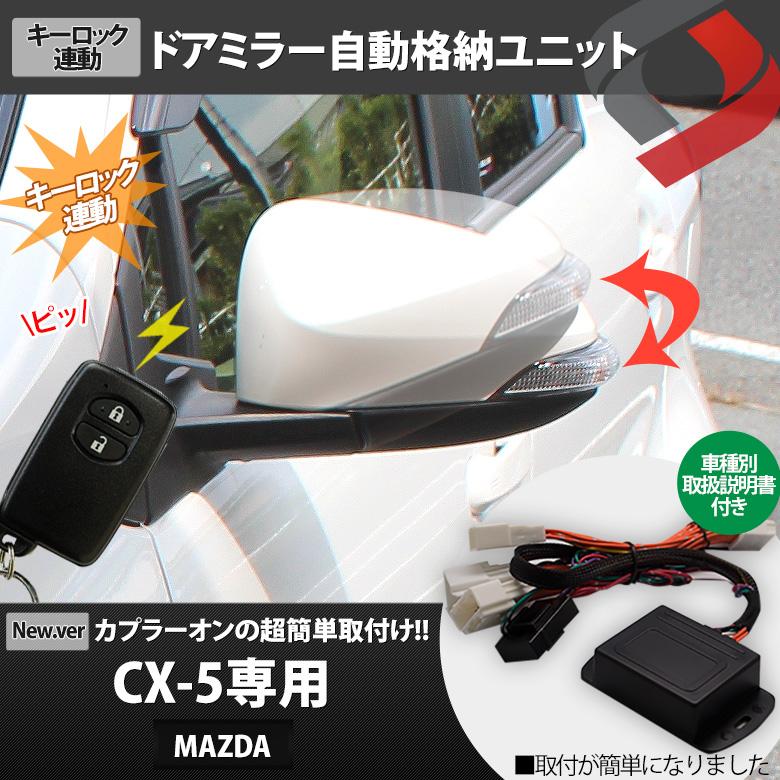 ポン付け車種別コネクター搭載 キーレス連動ドアミラーオート格納ユニット【CX-5前期・後期専用】[J]